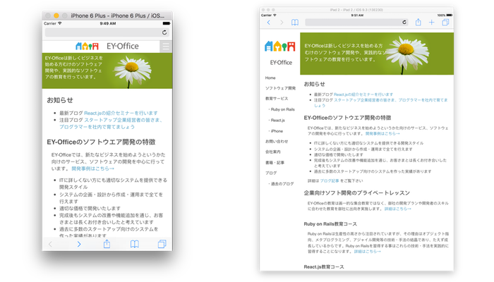 iPhone, iPad画面