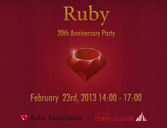 写真は http://ruby20th.herokuapp.com から