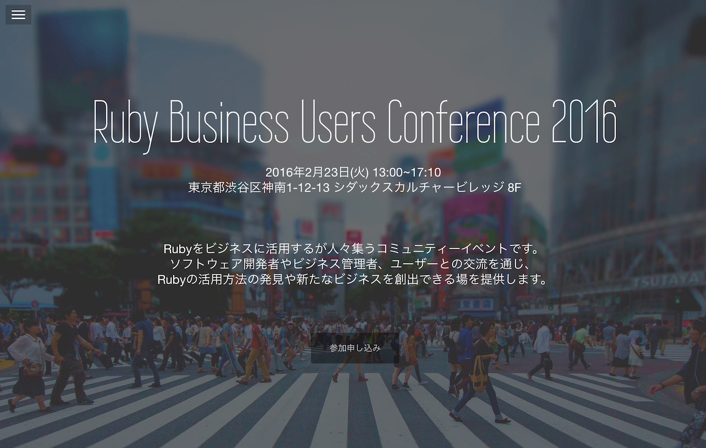 Ruby Business Users Conference 2016